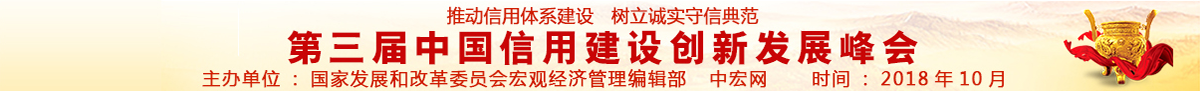 第三届中国信用建设创新发展峰会