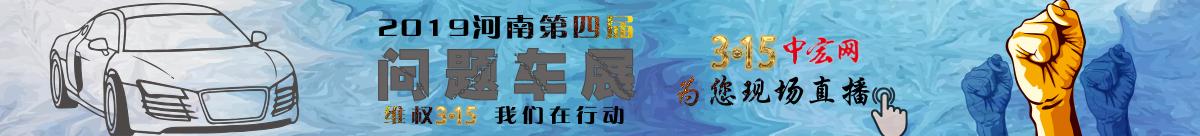 2019河南第四届问题车展