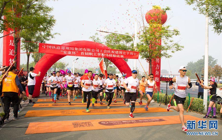 """4月24日,由中国铁路郑州局集团有限公司举办的""""安康杯""""首届职工半程马拉松比赛,在郑州北龙湖湿地公园开赛。"""