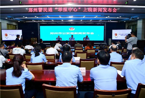 """""""郑州警民通""""举报中心今日上线 24小时接受举报"""