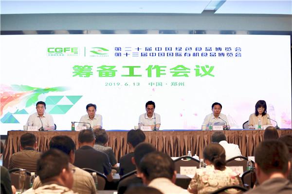 第二十届中国绿色食品博览会将于11月29日在郑州举行