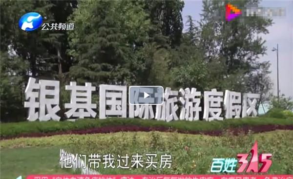 郑州银基国际旅游度假区忽悠业主首付分期 购房合同变物业借款合同