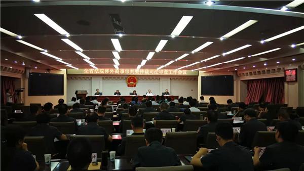 河南召开全省法院涉外商事审判暨仲裁司法审查会议