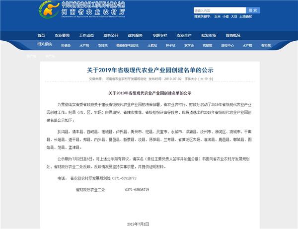 2019年省级现代农业产业园创建名单公示 30家入选