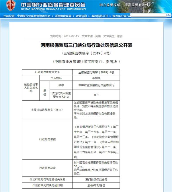 中国农业发展银行灵宝支行遭罚 原行长因受贿获刑8年