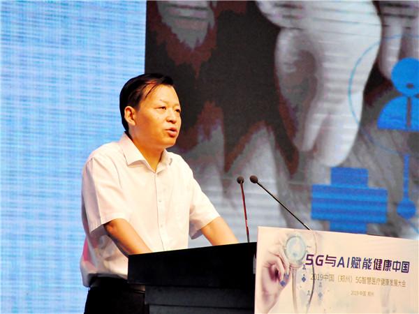 5G元年 2019中国(郑州)5G智慧医疗健康发展大会开幕