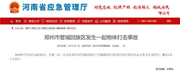 中建二局郑州一工地发生物体打击事故 1人遇难
