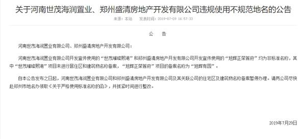 消息:郑州俩项目违规使用不规范地名被暂停备案 涉世茂、盛清等房企
