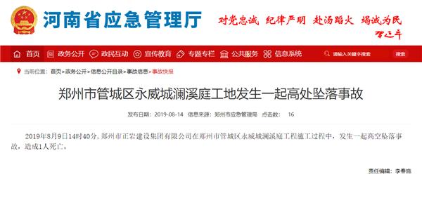 郑州永威城澜溪庭项目发生高坠事故 1人遇难