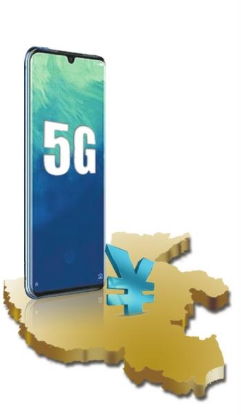 """河南5G手机开售郑州市民""""尝鲜"""" 最低四千多元一部"""
