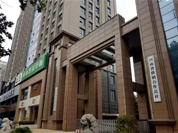承租人涉嫌违规转租 河南省供销合作总社社有资产疑似流失