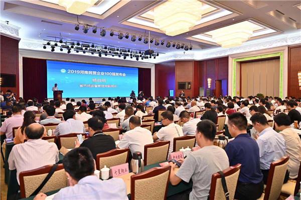 民营企业百强资产规模继续扩大 入围门槛18.19亿元 2019河南民营企业百强名单出炉