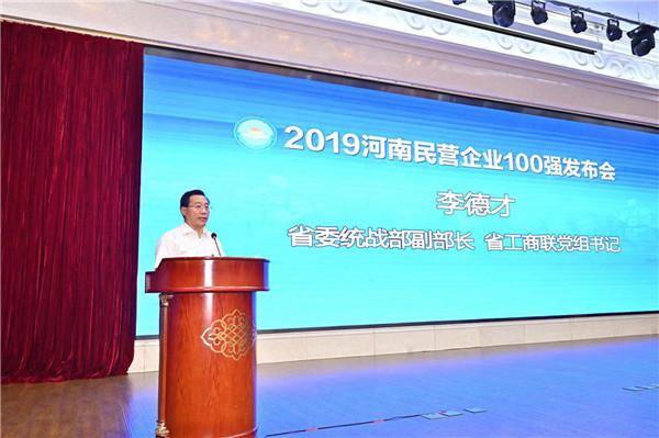河南省委统战部副部长、省工商联党组书记 李德才发表讲话。陈文杰 摄.jpg