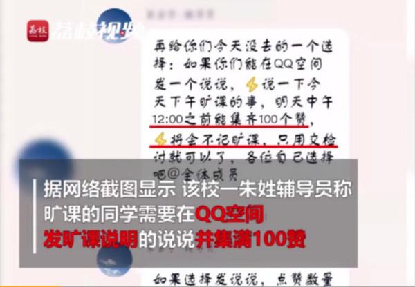 """河南中医药大学辅导员推旷课罚""""集一百个赞"""":警示学生"""