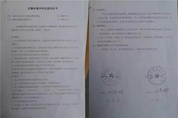 """漯河:城中村改造项目""""一女二嫁"""" 企业千万资金打水漂 闹剧咋收场?"""