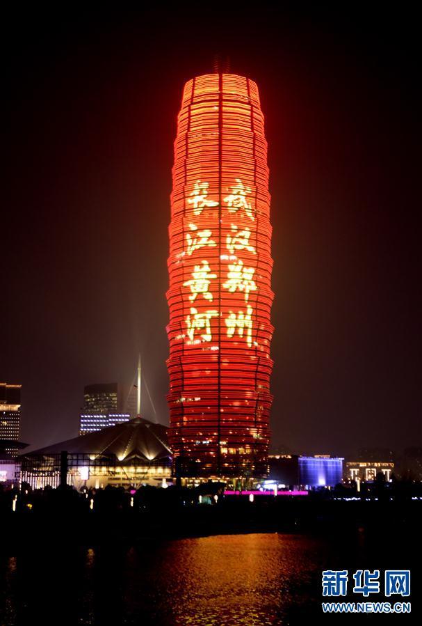 3月21日拍摄的郑州市千玺广场灯光秀。 连日来,河南省郑州市千玺广场举行灯光秀,向奋战在抗疫一线的英雄致敬。 新华社记者 朱祥 摄