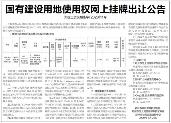 3月25日,郑东新区57亩土地挂牌出让,起始价合计2.77亿元