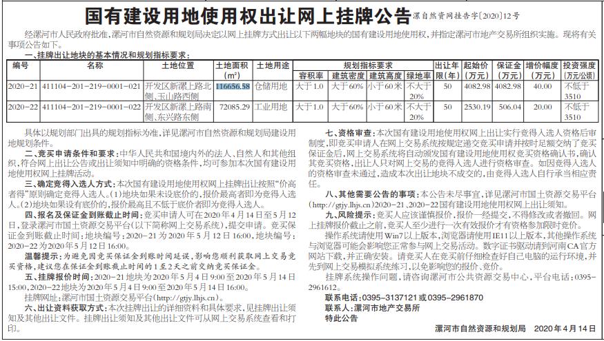 漯河两宗283亩土地挂牌出让 起始价合计6613万元