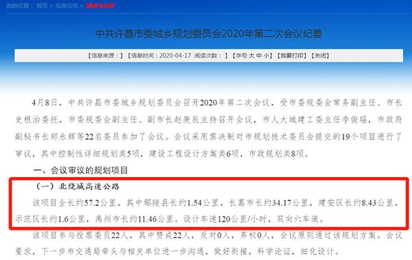 许昌将添一条高速公路 总投资123.9亿元