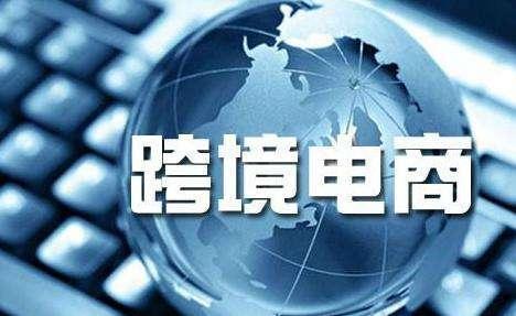 前三季河南单一窗口平台跨境电商申报超亿