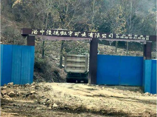 """洛阳洛宁县一石料厂环评手续疑""""未验先投""""回应称确实存在"""
