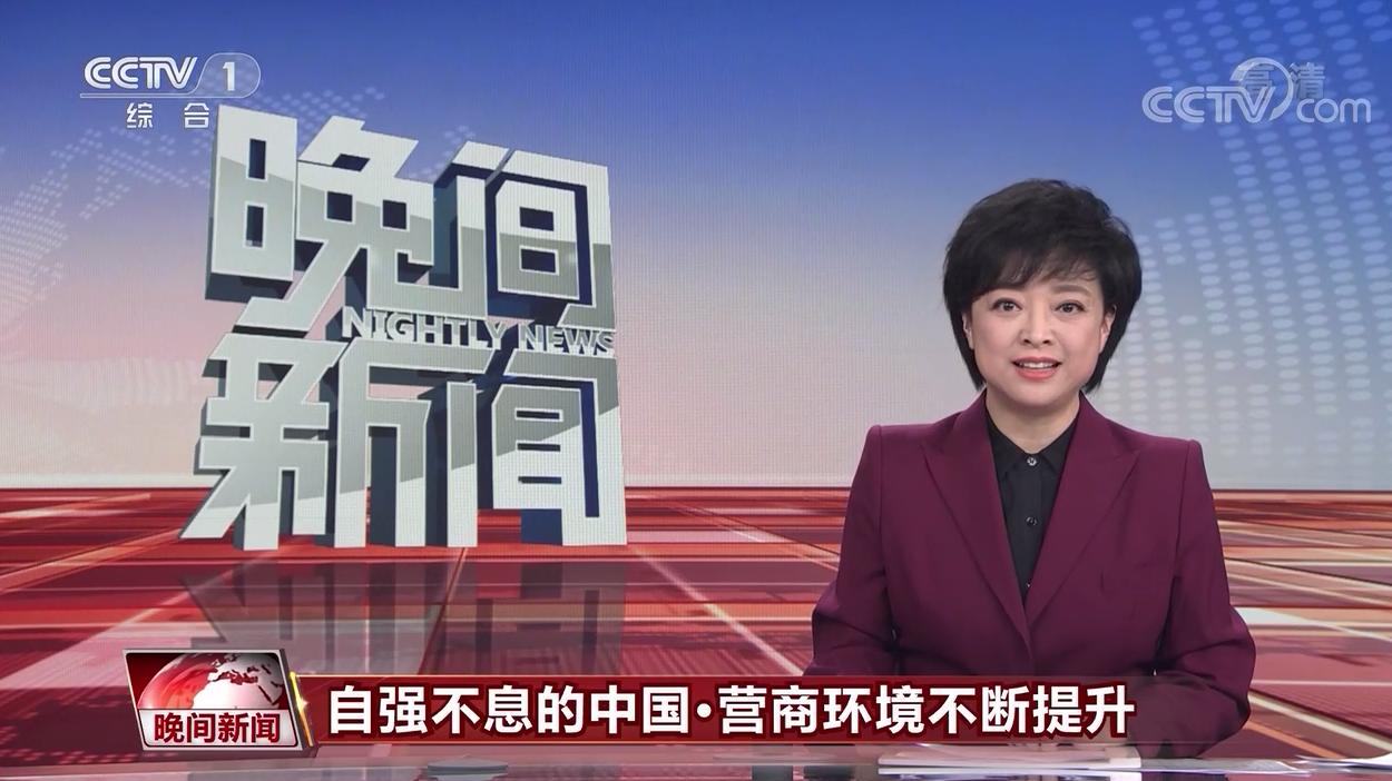 自强不息的中国·营商环境不断提升