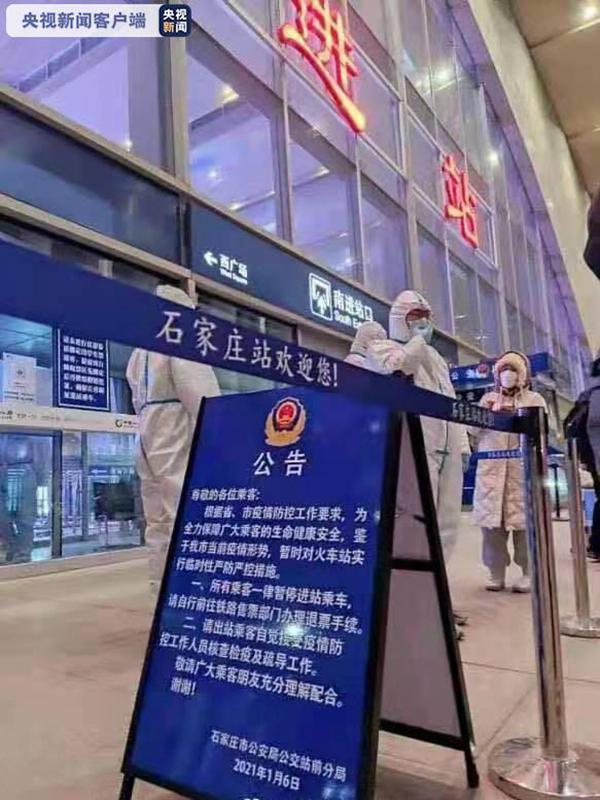 石家庄对火车站实行临时性严防严控措施 暂停进站乘车