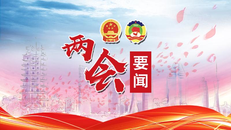 省政协十二届四次会议举行第三次全体会议补选省政协副主席、秘书长、常务委员