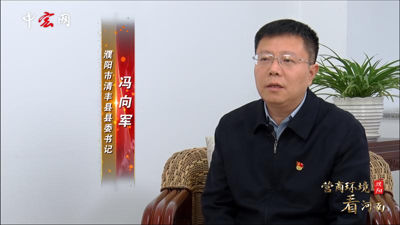 清丰县:优化法治营商环境 让企业家安心经营、放心投资、专心创业