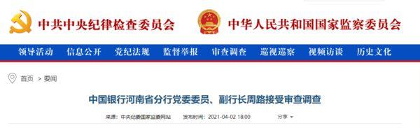 中国银行河南省分行党委委员、副行长周路接受审查调查
