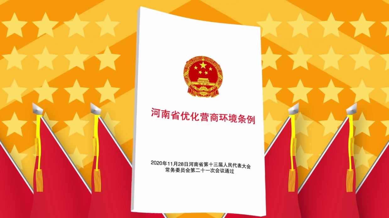 河南省优化营商环境条例宣传片
