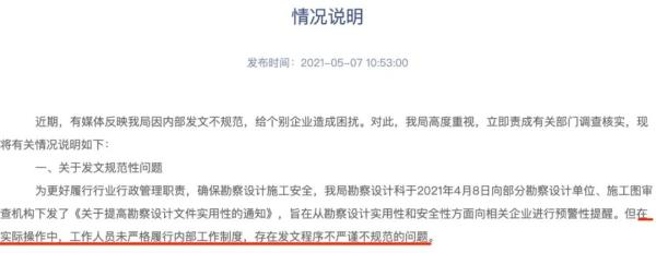 洛阳市住建局火速回应奇葩红头文件事件:会反思并整改;企业:未见实质性改善