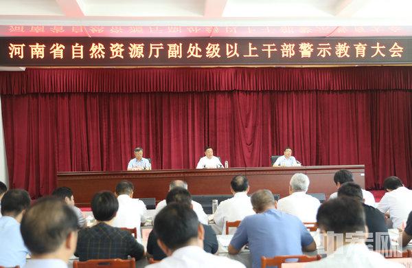 河南省自然资源厅召开副处级以上干部警示教育大会