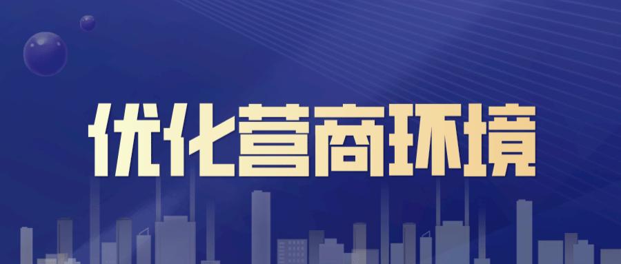 修武县:加大税收惠企政策落实力度 打造升级版税收营商环境