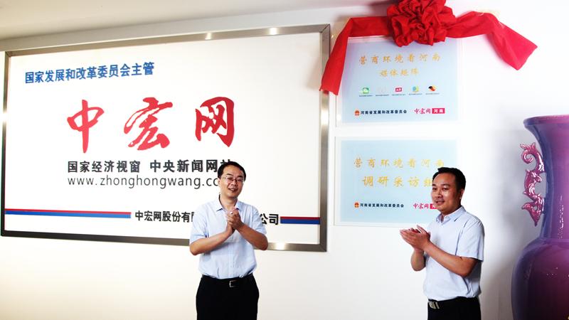 河南省发展改革委、中宏网联办《营商环境看河南》媒体矩阵正式上线