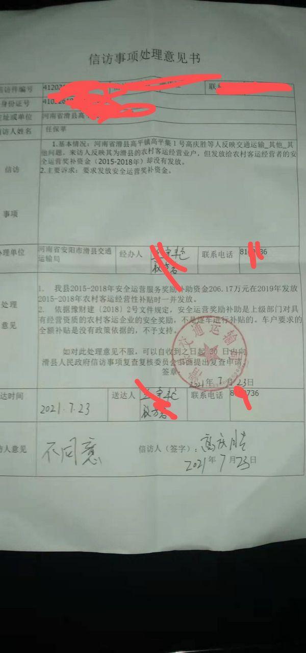 河南一客车司机投诉:自负盈亏的客车 多年补贴款却被挂靠公司领走!